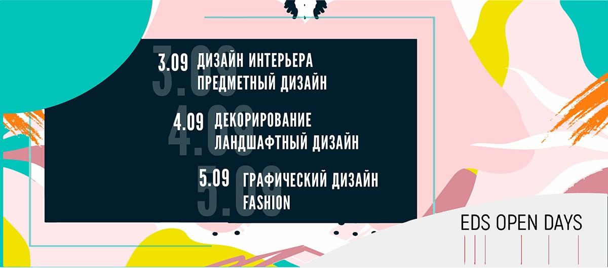 eds1 - Європейська Школа Дизайну запрошує на EDS OPEN DAYS!