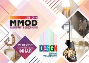 mmod 300x214 - Дизайн у маси: на виставці DLT-2019 оберуть переможця конкурсу MMOD