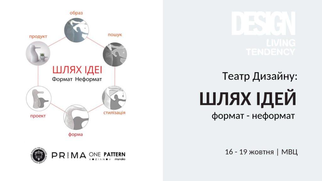 "theatre2019 1024x576 - Театр Дизайну 2019 в концепті ""Шлях ідей. Формат - неформат"""