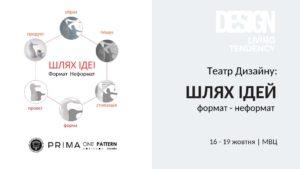 "theatre2019 300x169 - Театр Дизайну 2019 в концепті ""Шлях ідей. Формат - неформат"""