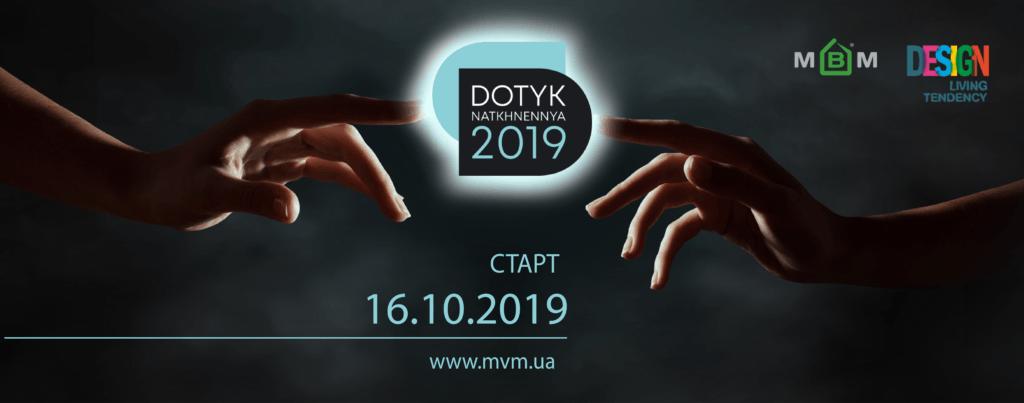 Dotyk Natkhnennia 851kh315 banner DLT4 partnery 1024x403 - Щорічний конкурс DOTYK NATKNENNYA від Інвестиційної компанії МВМ