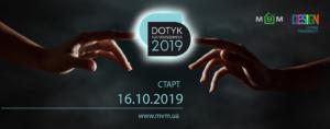 Dotyk Natkhnennia 851kh315 banner DLT4 partnery 300x118 - DOTYK NATKHNENNYA annual contest by MBM investment company