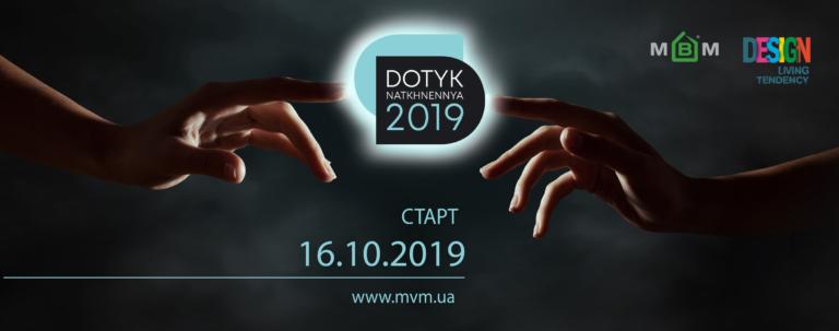Dotyk Natkhnennia 851kh315 banner DLT4 partnery 768x303 - Щорічний конкурс DOTYK NATKNENNYA від Інвестиційної компанії МВМ