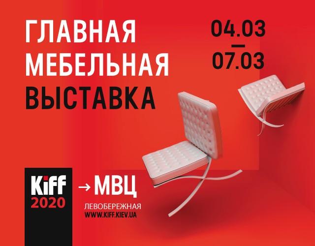 kiff 640 500 ru 1 - Главная