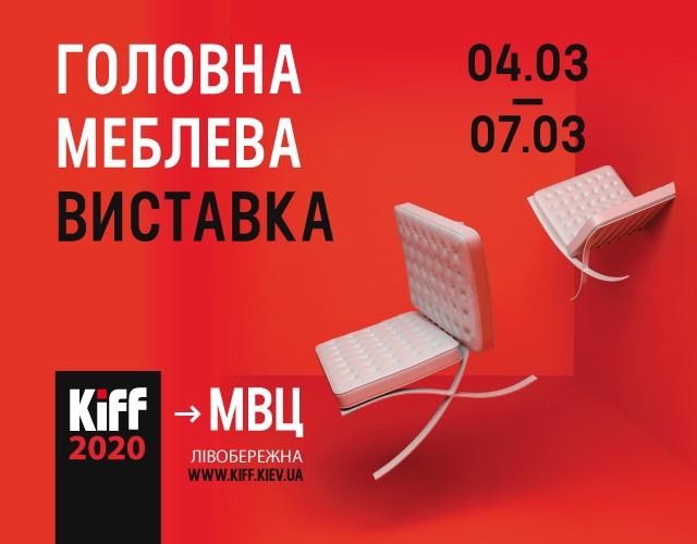 kiff 640 500 ukr - Головна