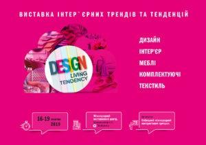 infografic Storinka 1 300x212 - Все, что вам нужно знать о выставке Design Living Tendency 2019 в формате инфографики