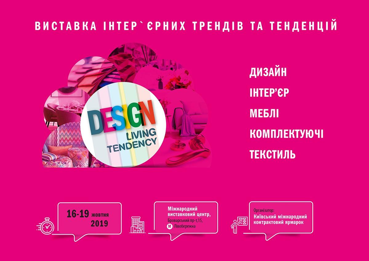 infografic Storinka 1 - Все, що вам потрібно знати про виставку Design Living Tendency 2019 в форматі інфографіки