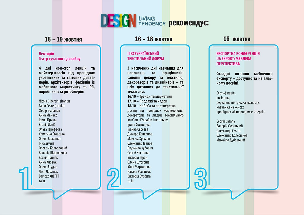 infografic Storinka 5 - Все, що вам потрібно знати про виставку Design Living Tendency 2019 в форматі інфографіки