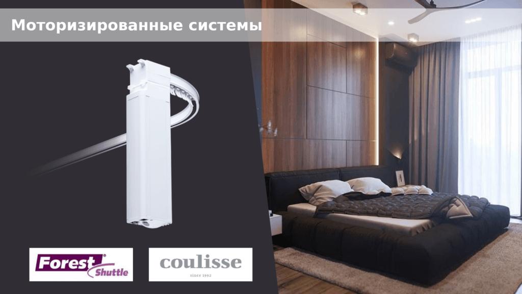 karniz kiev 1024x576 - Технологічні новинки для оформлення вікна від Карниз Київ