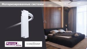 karniz kiev 300x169 - Технологічні новинки для оформлення вікна від Карниз Київ