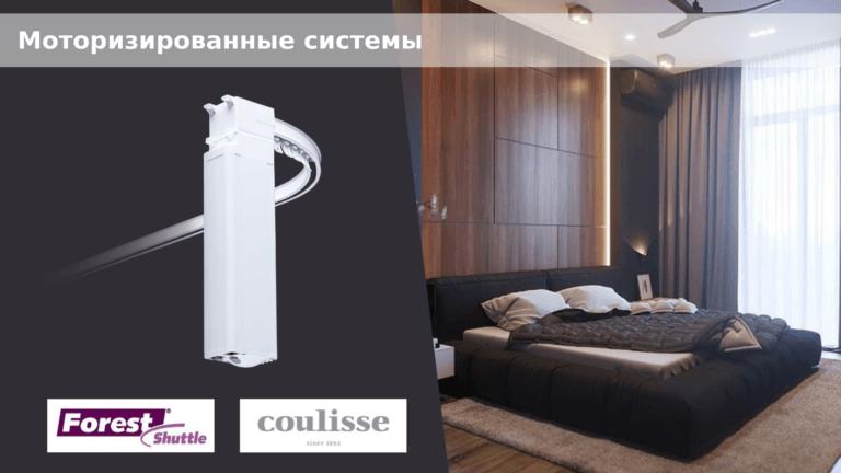 karniz kiev 768x432 - Технологічні новинки для оформлення вікна від Карниз Київ