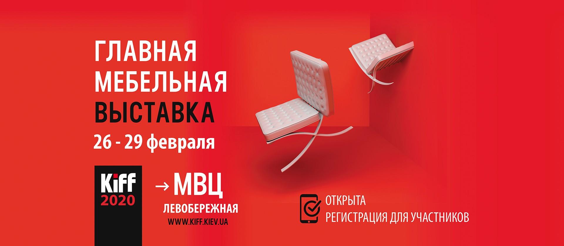 kiff 1375 600 rus 3 1 - Главная