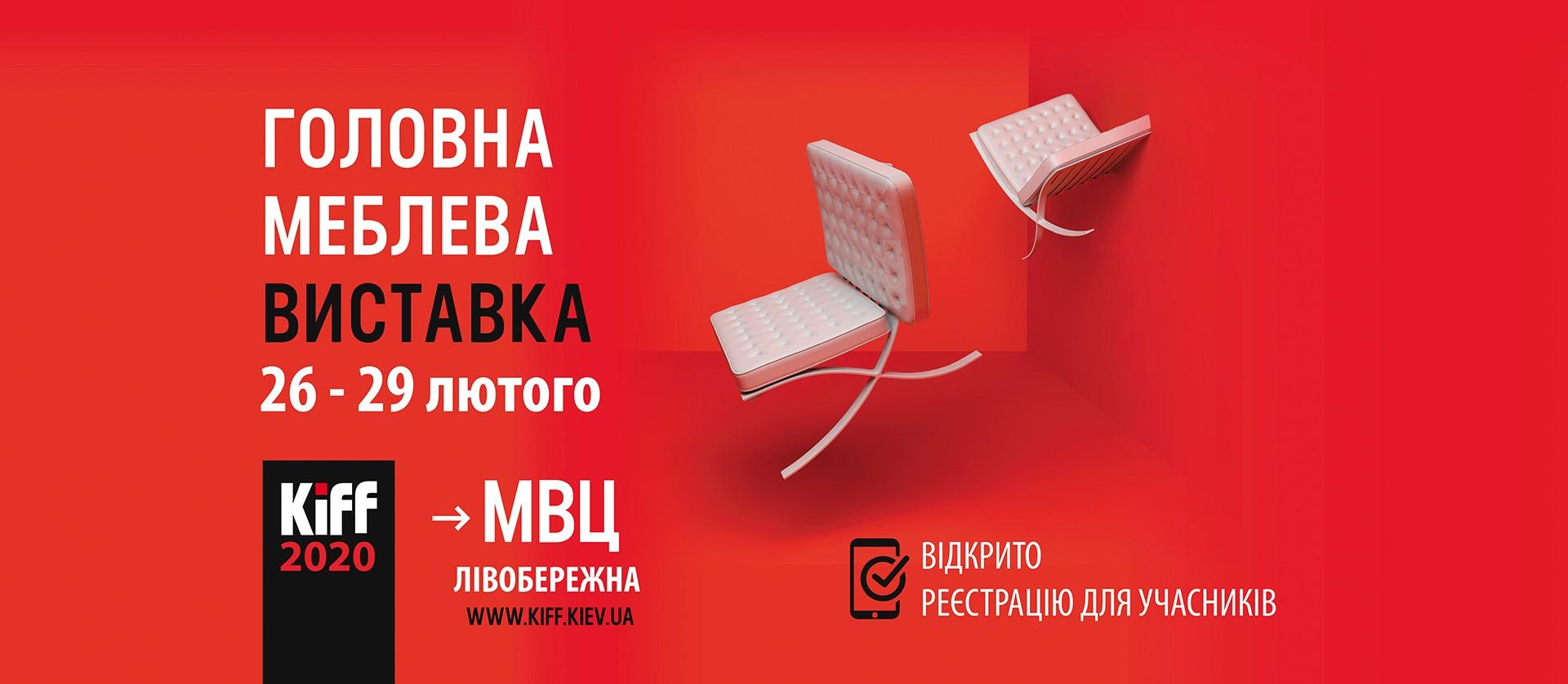 kiff 1375 600 ukr 1 - Головна