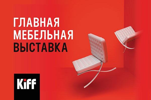 kiff 600x400 ru - Головна
