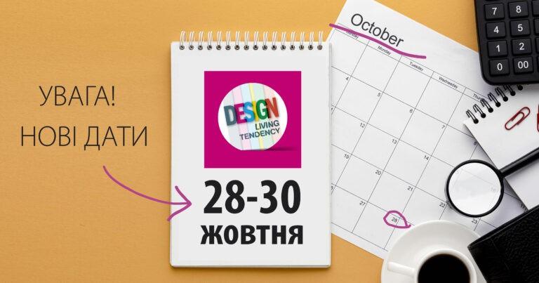 new date 2 768x403 - Важливе рішення - виставка Design Living Tendency 2020 відбудеться 28-30 жовтня одночасно з будівельною виставкою InterBuild Expo